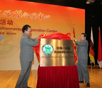 Inauguration of the China-ASEAN Environmental Cooperatiobn Center.