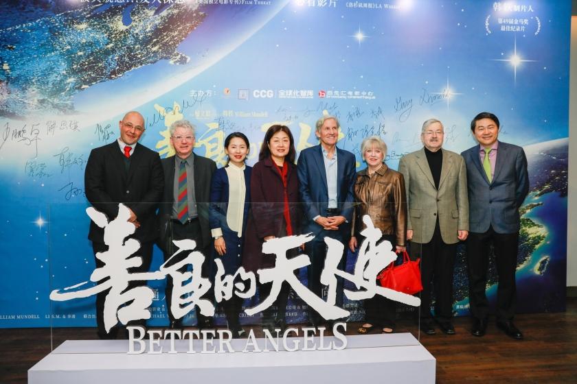 11月24日,由奥斯卡和金马奖获奖团队历时4年打造、大型中美关系纪录电影《善良的天使》的国内首映礼在京举行。