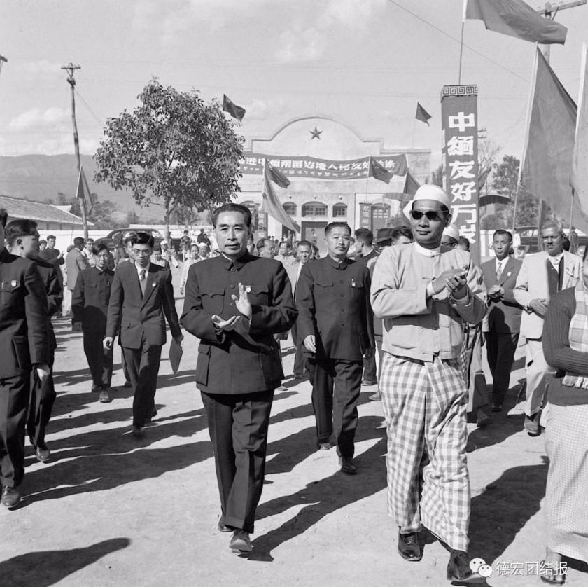 1956年12月15日,周恩来陪同缅甸总理吴巴瑞步行进入畹町参加中缅边民大联欢.jpg